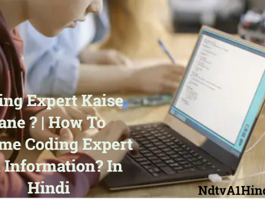 Coding Expert Kaise Bane ? | How To Become Coding Expert Full Information? In Hindi