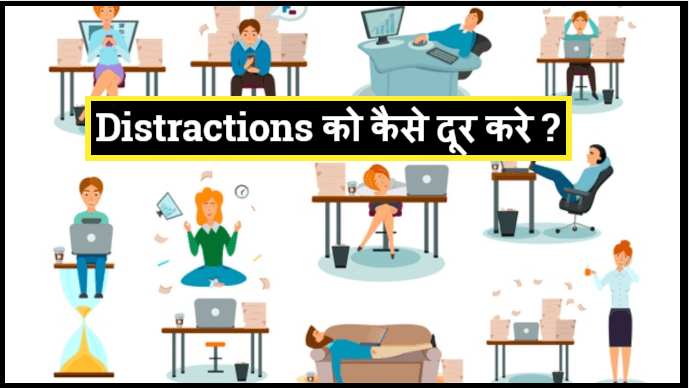 Distractions को कैसे दूर करे ? How to Stop Distractions ? In Hindi 2021