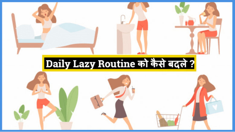 Daily Lazy Routine को कैसे बदले ? How to Change Our Daily Lazy Routine in Hindi