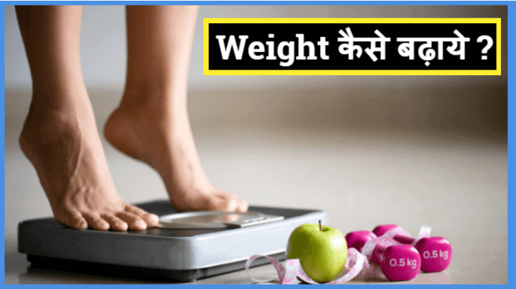 Weight कैसे बढ़ाये ? How to Gain Weight? – [Hindi] 2021